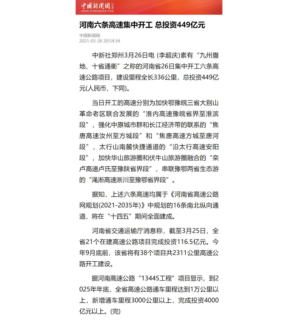 河南六条高速集中开工 总投资449亿元