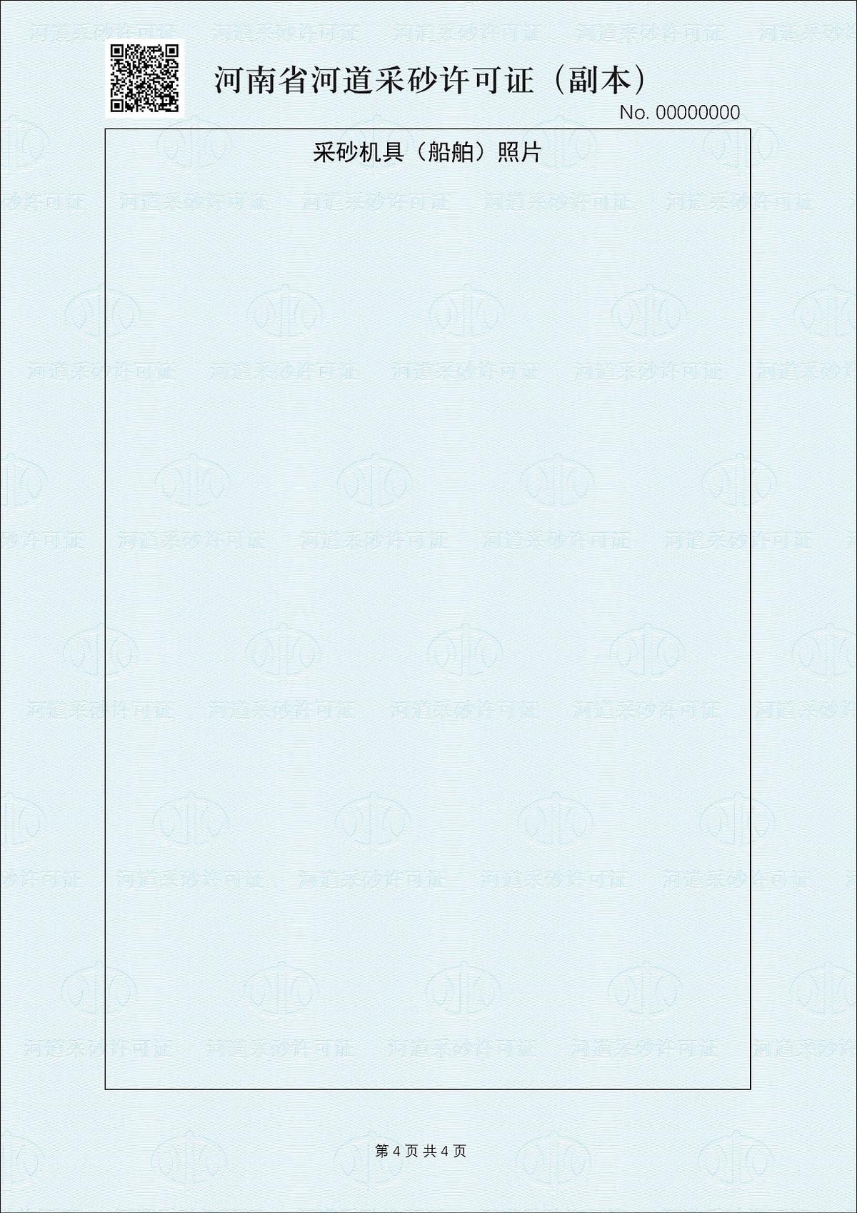 新版河道采砂許可證將于1月1日正式啟用(圖5)