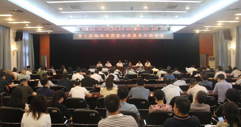 省商务厅召开第十四届<br><br>中国河南国际投资贸易洽谈会动员会