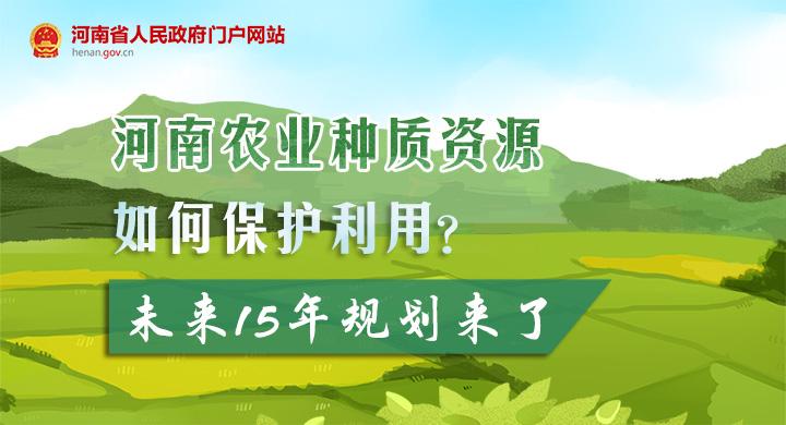 图解:河南印发农业种质资源保护与利用发展规划(2021—2035年)