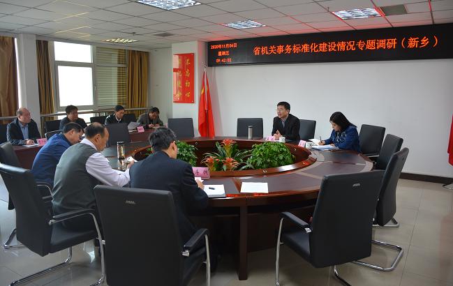 省局调研组到新乡市开展机关事务标准化建设专题调研