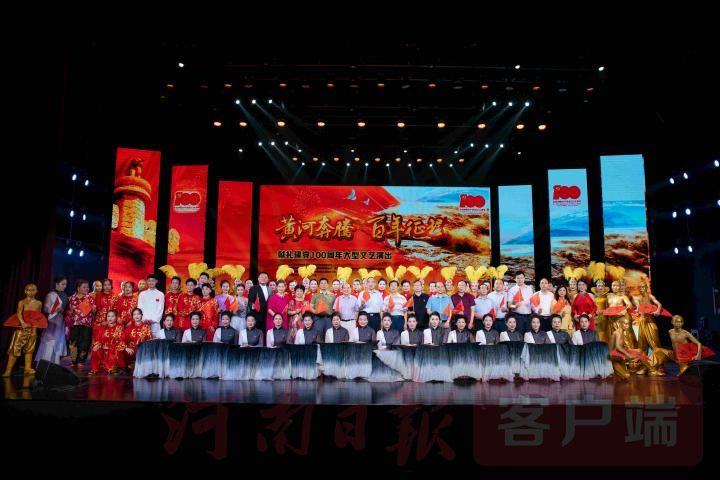 黄河奔腾 百年征程——献礼建党100周年文艺晚会在郑州上演