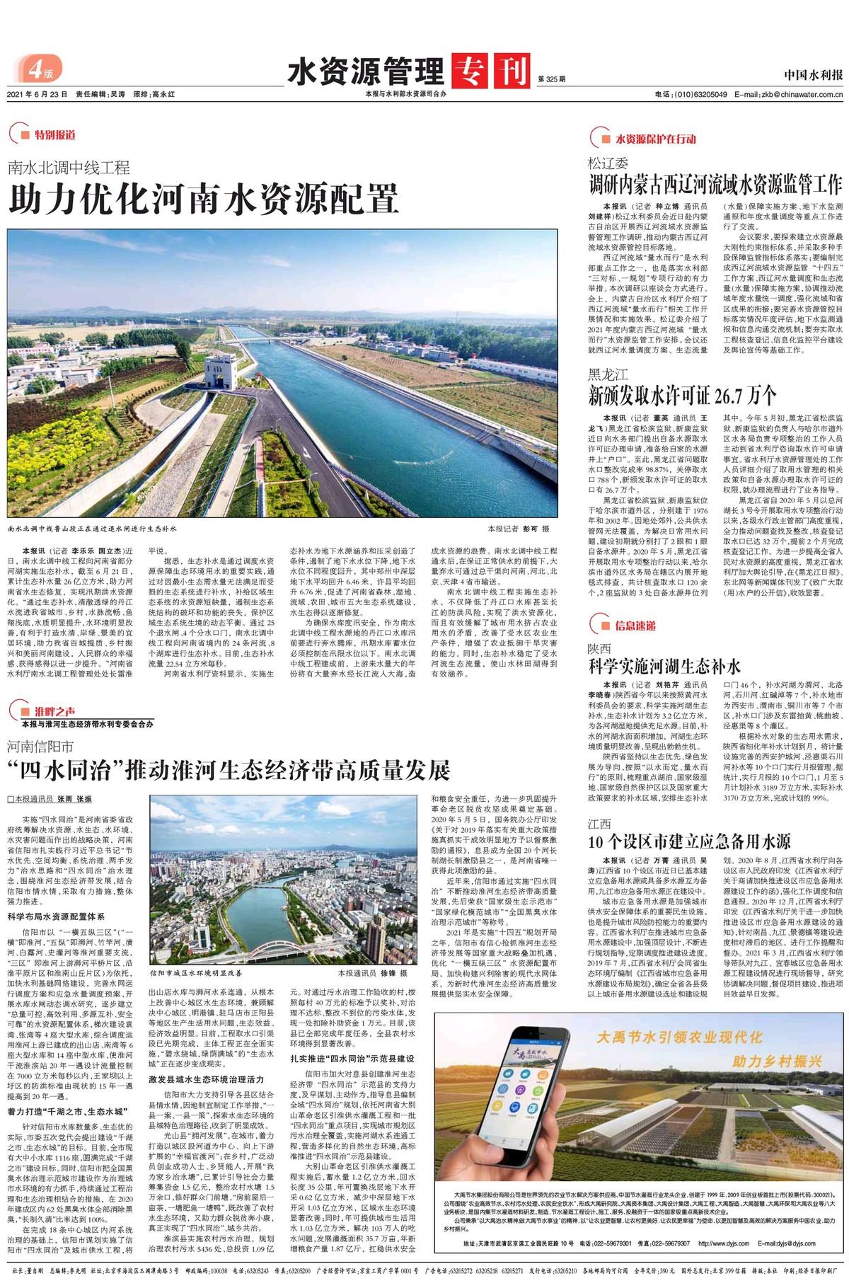 中國水利報:南水北調中線工程助力優化河南水資源配置