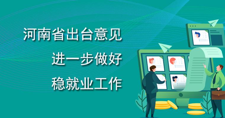 圖解:河南省出臺意見 進一步做好穩就業工作
