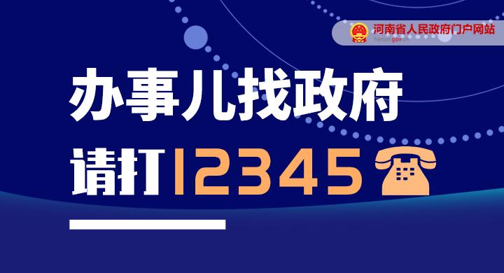 圖解丨河南發文優化政務服務便民熱線 辦事兒找政府請打12345