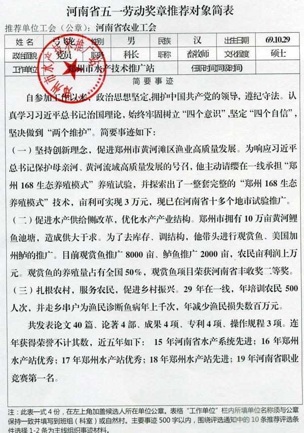河南省五一奖章拟推荐人选公示