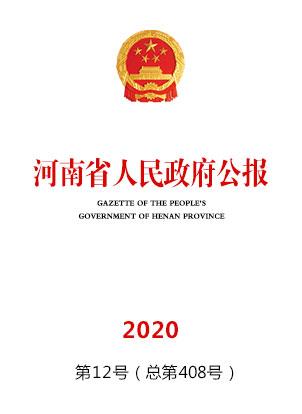 河南省人民政府公報2020年第12號(總第408號)