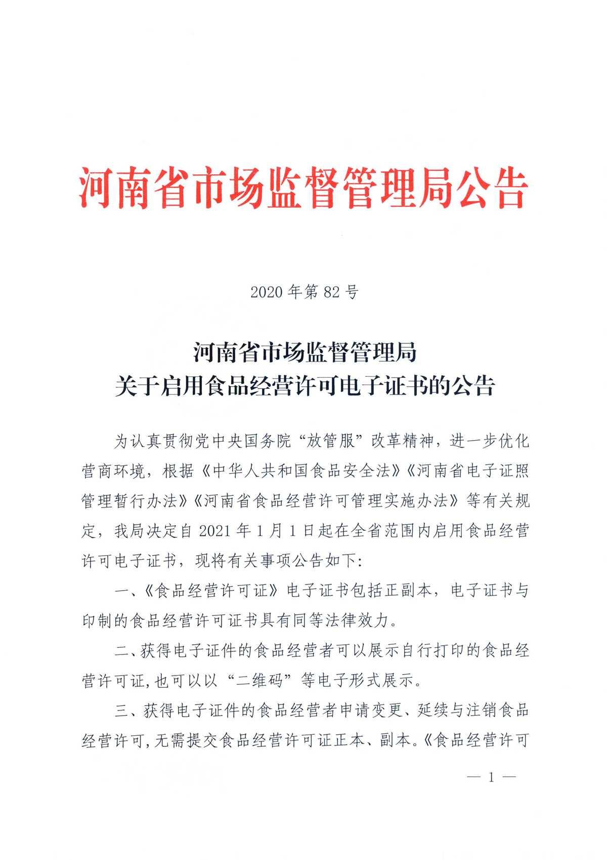 河南省市场监督管理局关于启用食品经营许可电子证书的公告