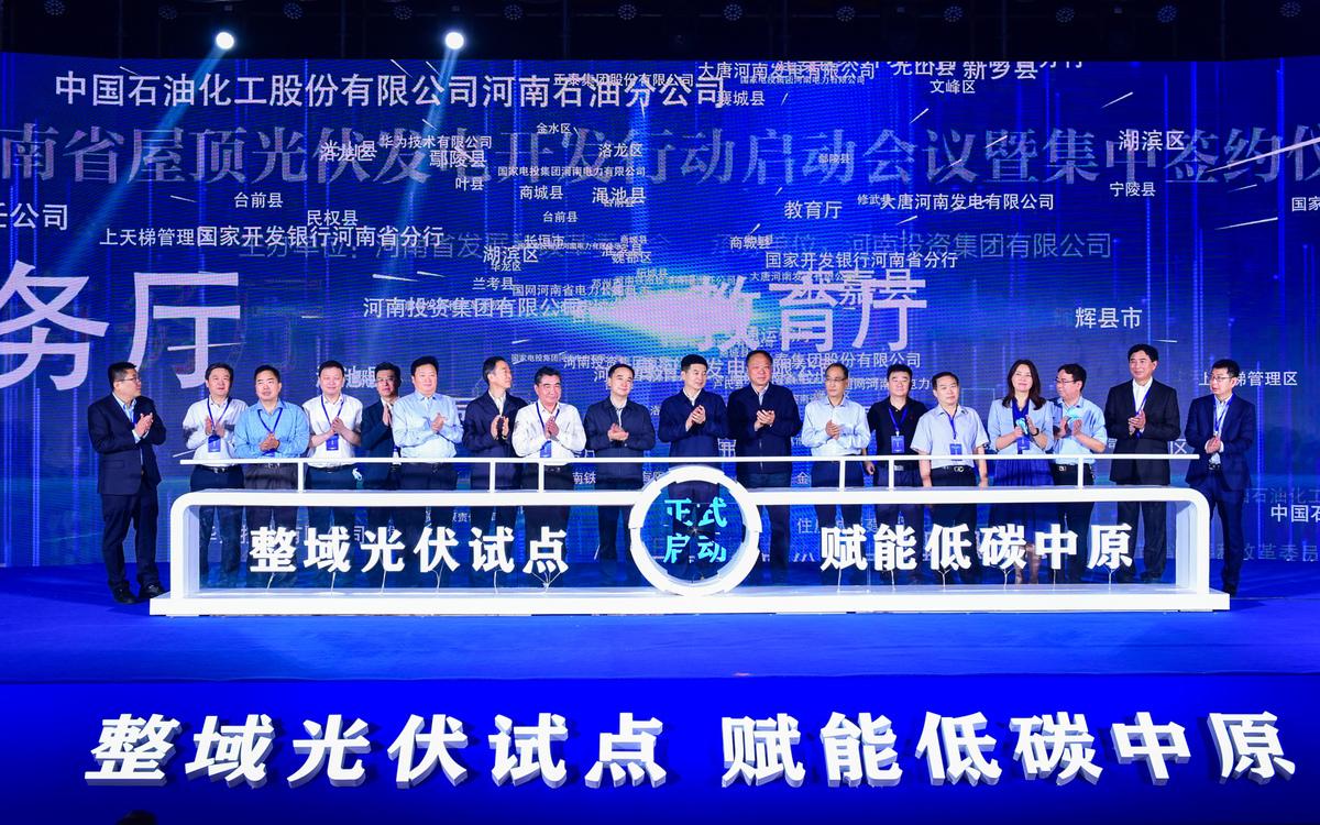 全省屋顶光伏发电开发行动启动会议暨<br>集中签约仪式在郑州举行