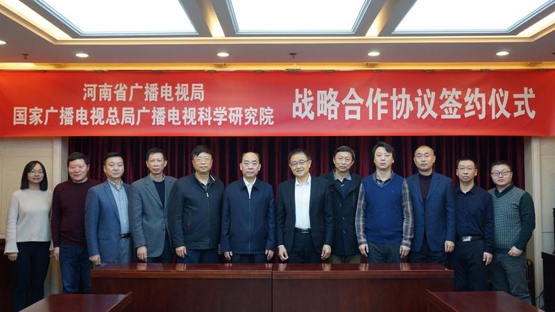省广播电视局与国家广播电视总局广播电视科学研究院签署推动河南省广电5G产业发展和智慧广电建设战略合作协议