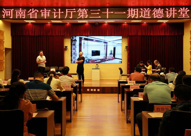 河南省审计厅举办第三十一期道德讲堂