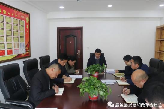 鹿邑县发展改革委迅速传达学习全省发展和改革工作会议精神
