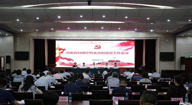 省财政厅召开机关党的建设工作会议