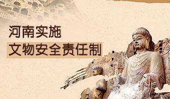 图解:河南省实施文物安全责任制