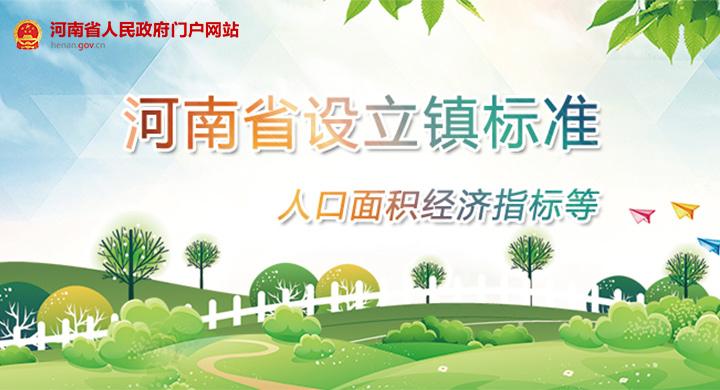 圖解:河南省設立鎮標準