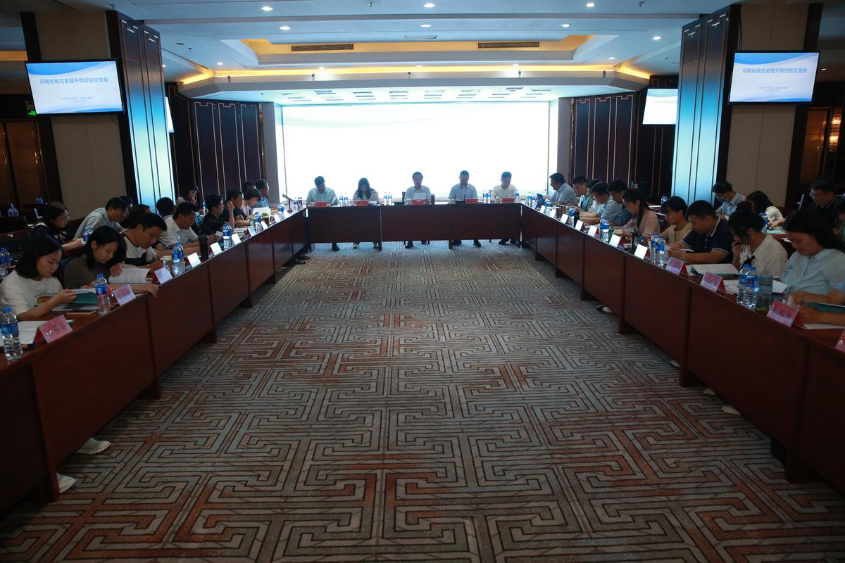 河南省企业上市工作经验交流会在洛阳召开