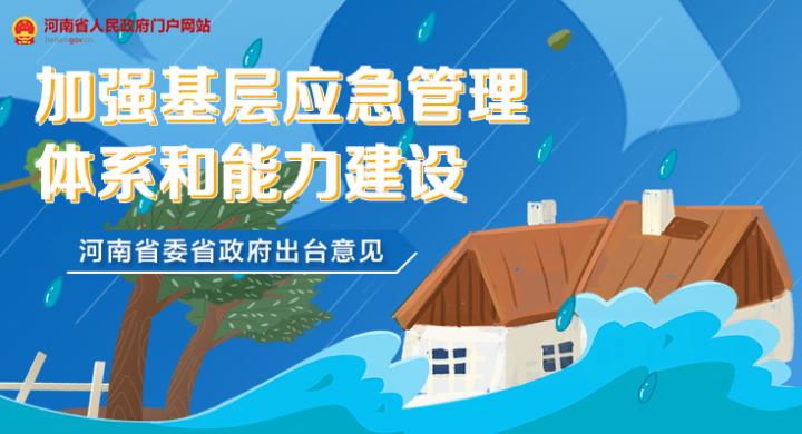 图解:河南省委省政府出台意见 加强基层应急管理体系和能力建设