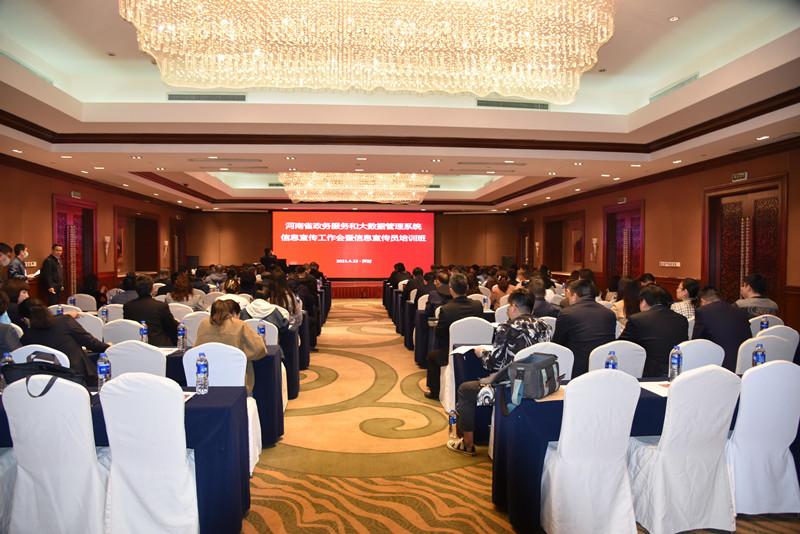 河南省政务服务和大数据管理系统信息宣传工作会暨信息宣传员培训班在开封市召开