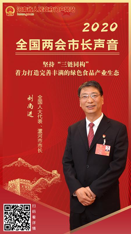 """【市长声音】全国人大代表、漯河市市长刘尚进: 坚持""""三链同构"""" 着力打造完善丰满的绿色食品产业生态"""