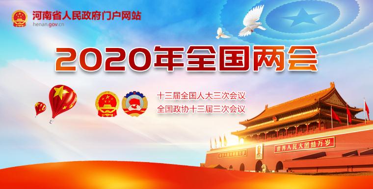 2020年全国两会