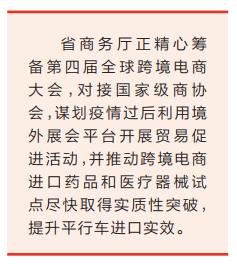 """建""""服務官""""制度、助線上營銷、撥專項經費,河南省""""精準服務""""辦法多 全省超八成外貿企業復工"""