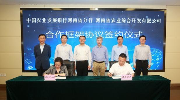 省农开公司与农发行河南省分行合作框架协议签约仪式在郑举行