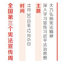 河南省宪法宣传周活动启动