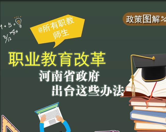 圖解:河南出臺職業教育改革實施方案