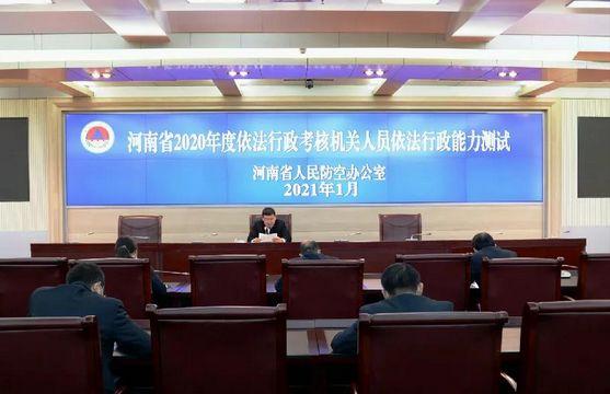 省依法行政第五考核组莅临省人防办实地考核