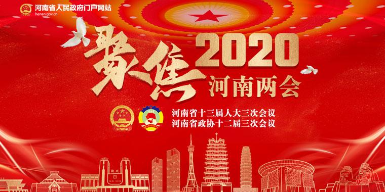 聚焦2020河南两会