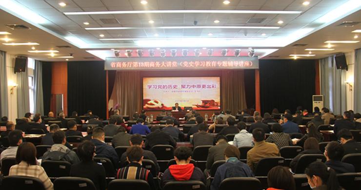 龙8官网正版举办党史学习教育专题辅导讲座