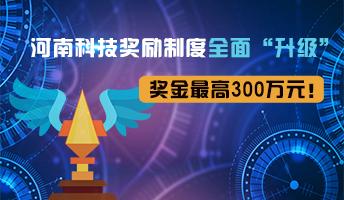 图解:澳门威尼斯赌博网站省深化科技奖励制度改革方案