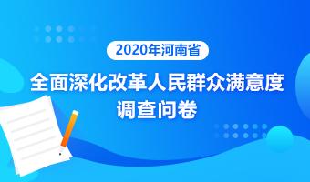 2020年河南省全面深化改革人民群眾滿意度調查問卷