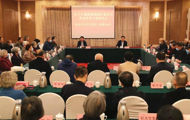 河南省卫生健康委离退休干部同庆重阳节