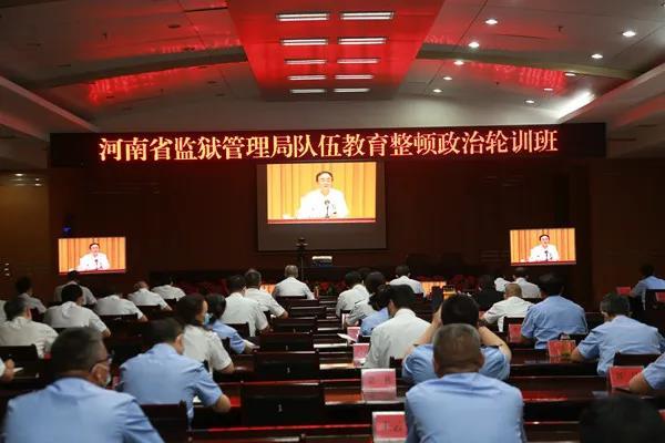 省监狱管理局举办队伍教育整顿政治轮训班