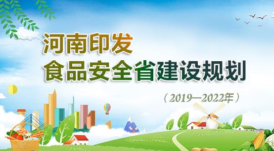 图解:河南印发食品安全省建设规划(2019—2022年)