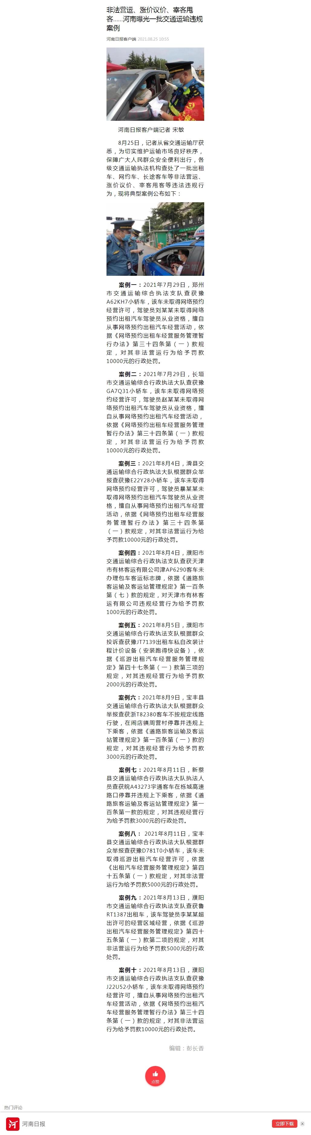非法营运、涨价议价、宰客甩客……河南曝光一批交通运输违规案例