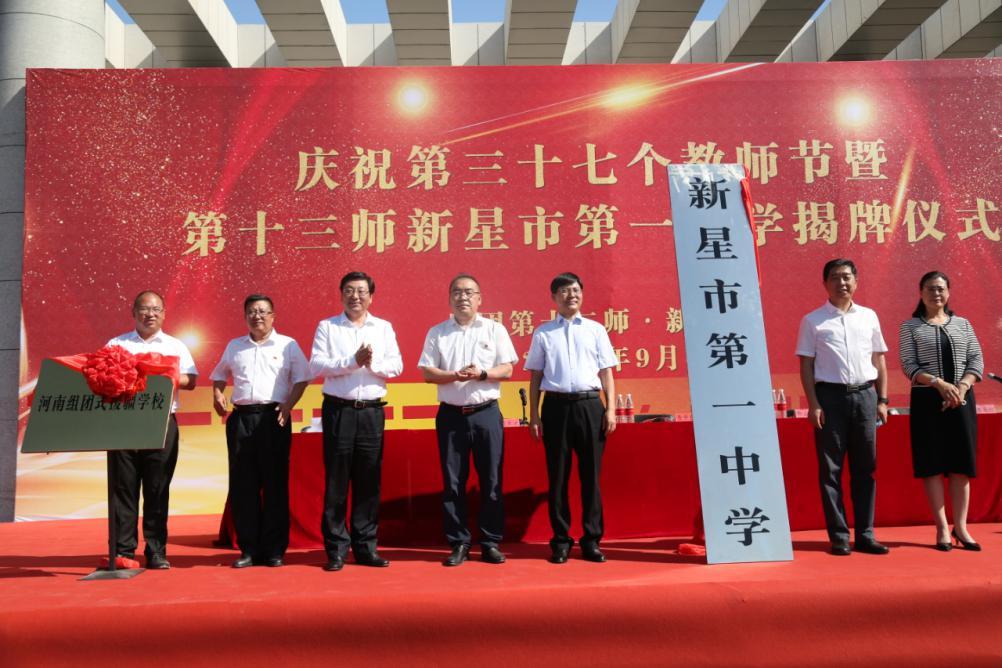 省第二实验中学对口支援新疆生产建设兵团第十三师新建学校揭牌仪式举行
