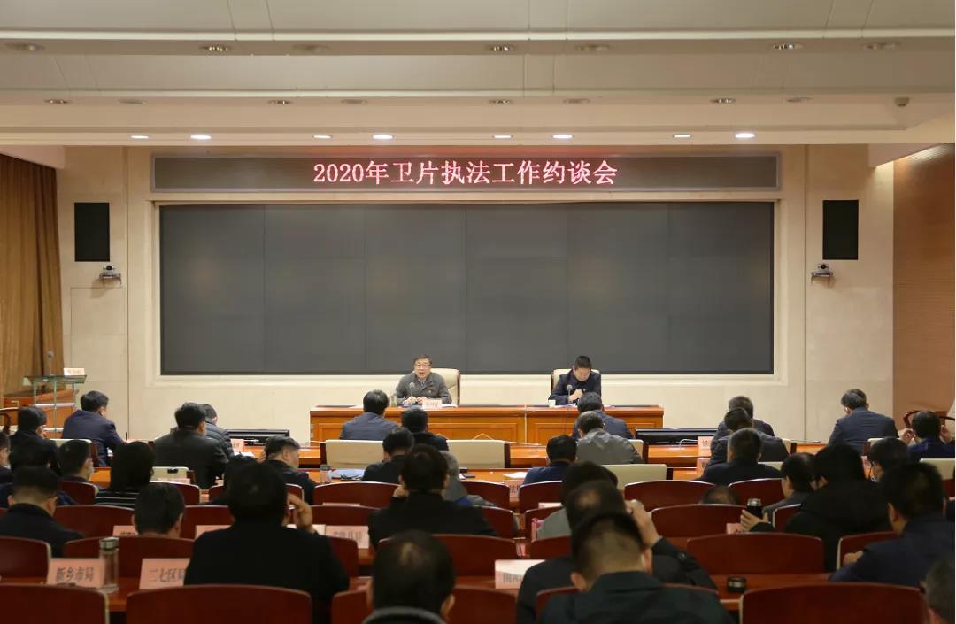 河南省召开2020年卫片执法工作约谈会