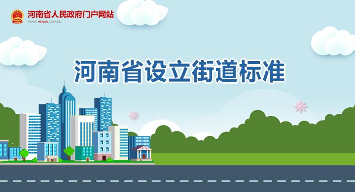 圖解:河南省設立街道標準