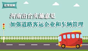圖解:河南出臺意見 加強道路客運企業和車輛管理
