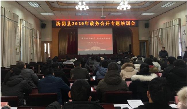 汤阴县召开政务公开工作推进会