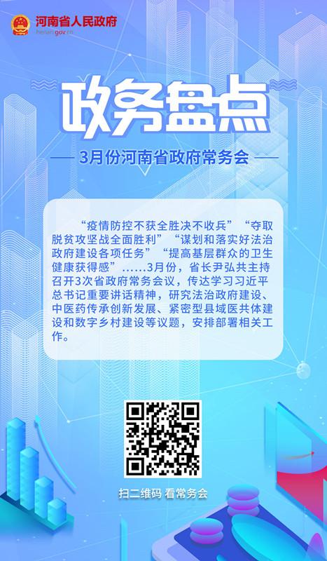 政务盘点|2020年3月份河南省政府常务会