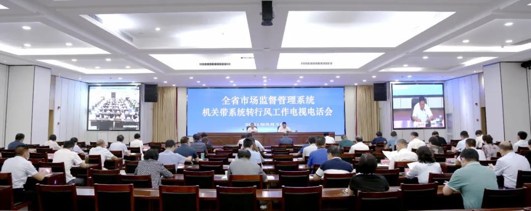河南省市场监管系统安排开展机关带系统转行风工作