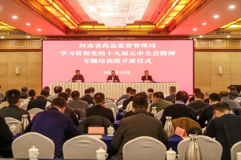 河南省药品监督管理局学习贯彻党的十九届五中全会精神专题培训班在郑州举行