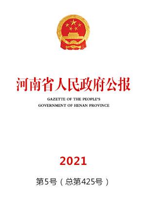 河南省人民政府公報2021年第5號(總第425號)