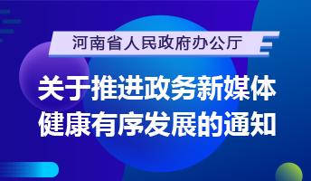 圖解:河南推進政務新媒體健康有序發展