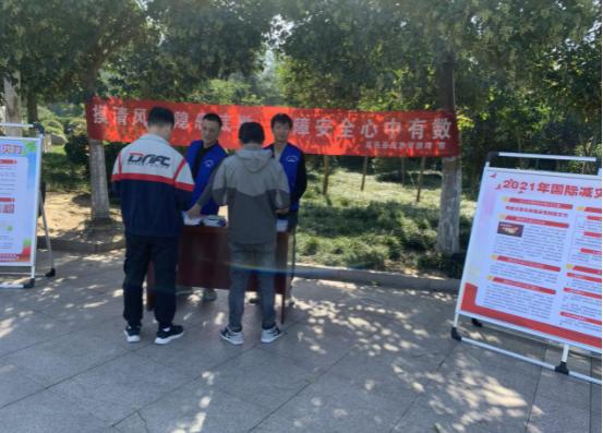 """夏邑县开展第32个""""国际减灾日""""宣传活动"""