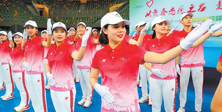 第十一届全国少数民族传统体育运动会赛会志愿者出征仪式