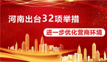 图解:河南出台32项举措 进一步优化营商环境